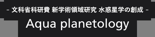 文科省科研費 新学術領域研究 水惑星学の創成 Aqua planetology